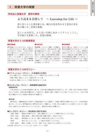 常葉 大学 ポータル サイト 浜松