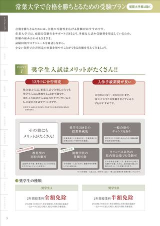 浜松 常葉 サイト 大学 ポータル